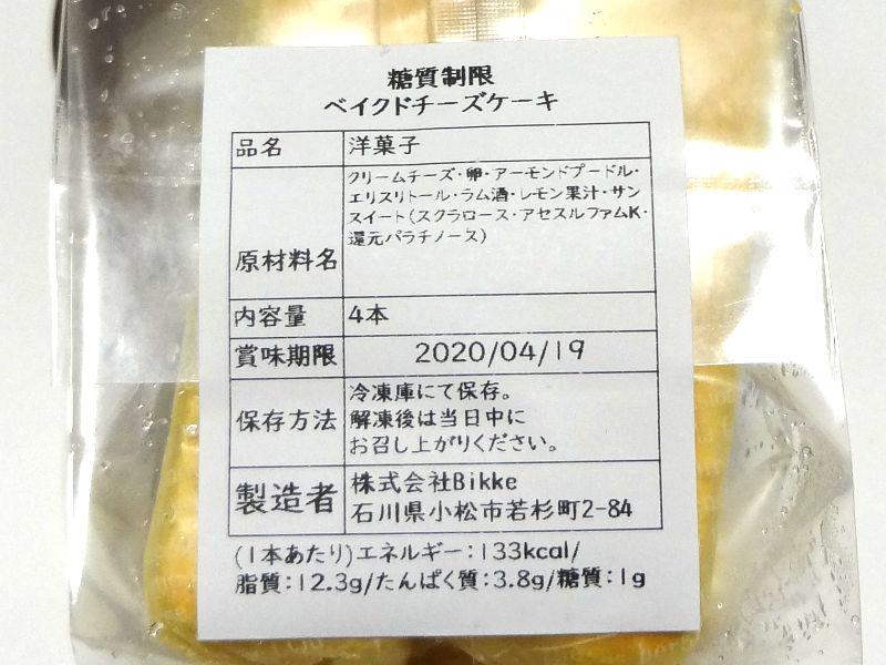 ベイクドチーズケーキの成分表