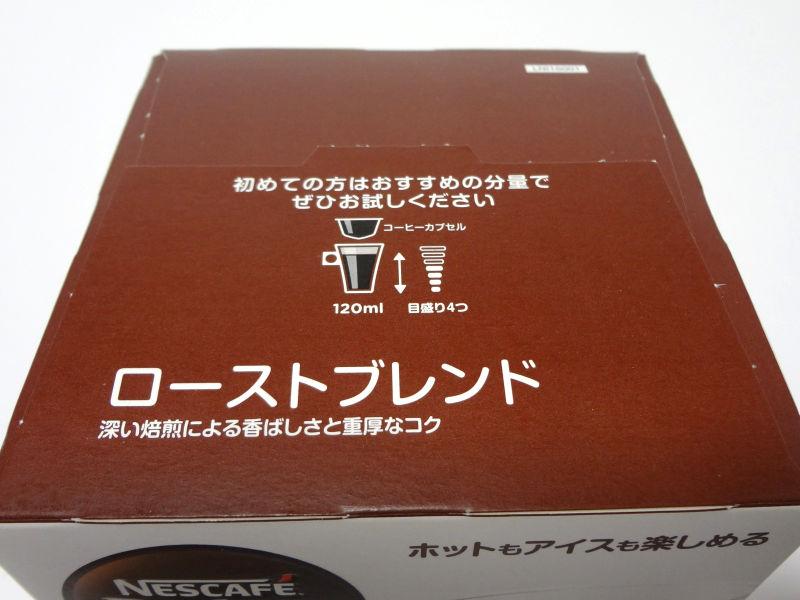 箱に記載されてローストブレンドの作り方