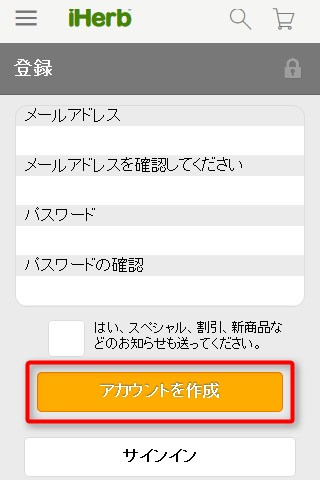 iherb-shopping-mobile-04