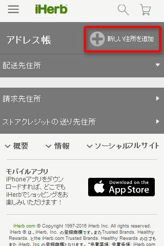 iherb-shopping-mobile-07