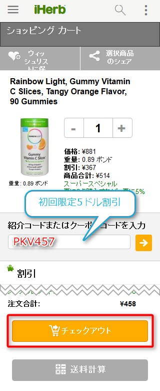 iherb-shopping-mobile-13