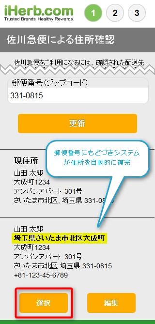 iherb-shopping-mobile-14