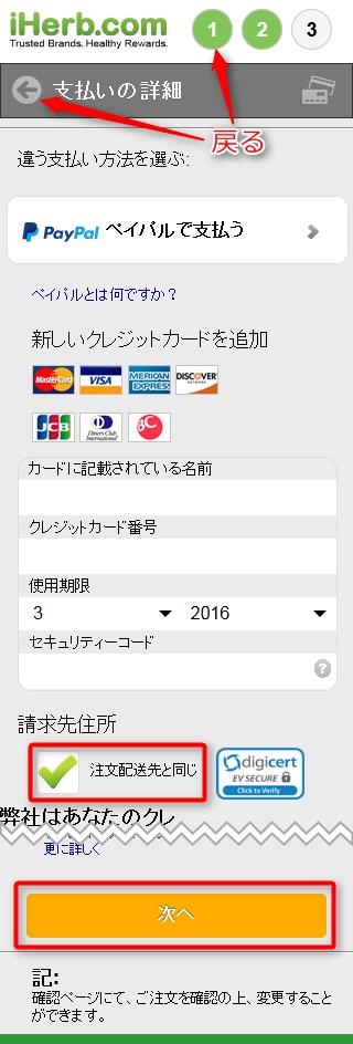 iherb-shopping-mobile-15