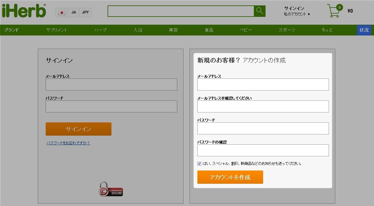 iherb-shopping-pc-02