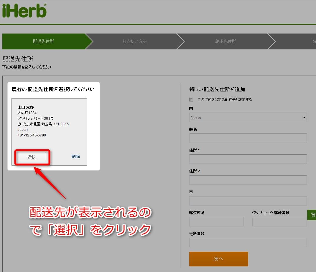 iherb-shopping-pc-09