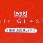 iwaki-airglass-230ml-01