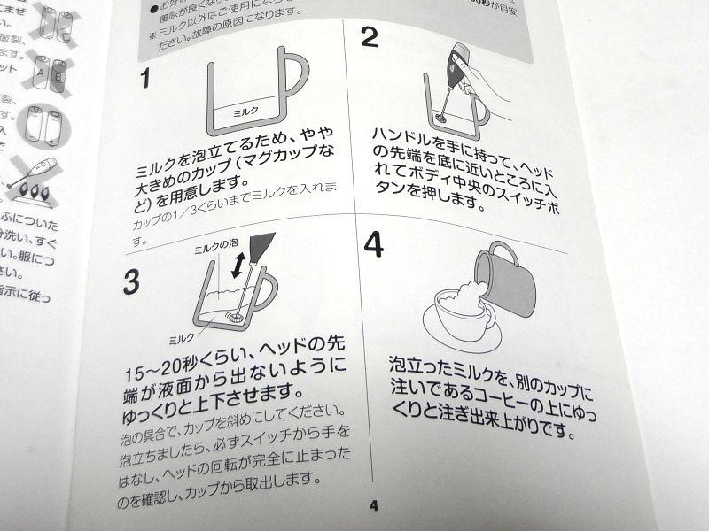 取り扱い説明書の使い方のページ