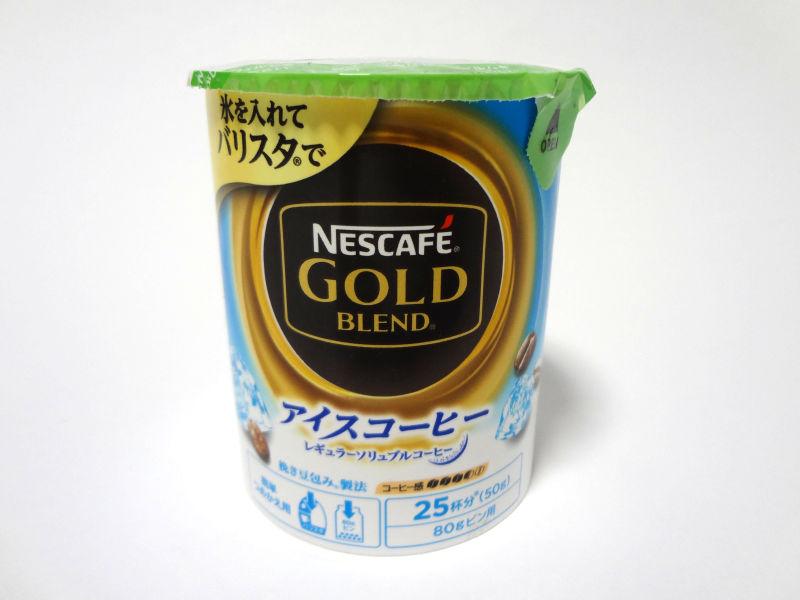 ネスカフェ バリスタ専用カートリッジ「ゴールドブレンド アイスコーヒー」