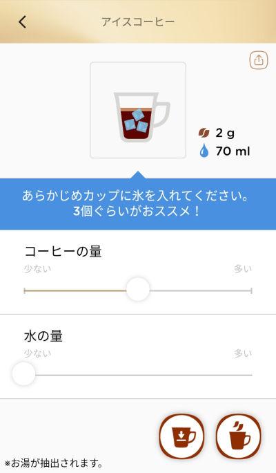 ネスカフェ アプリのアイスコーヒーメニュー画面