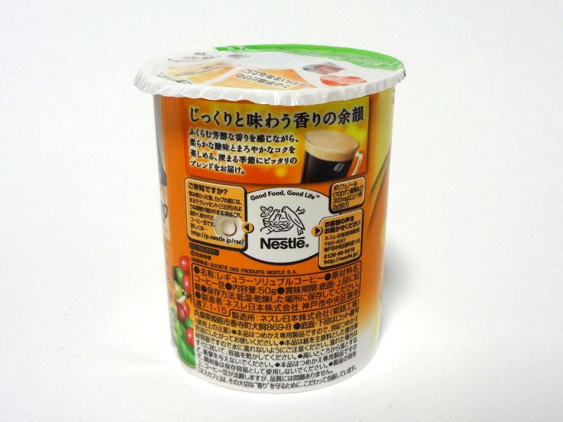 ネスカフェ ゴールドブレンド 香り芳醇のエコ&システムパックの成分表