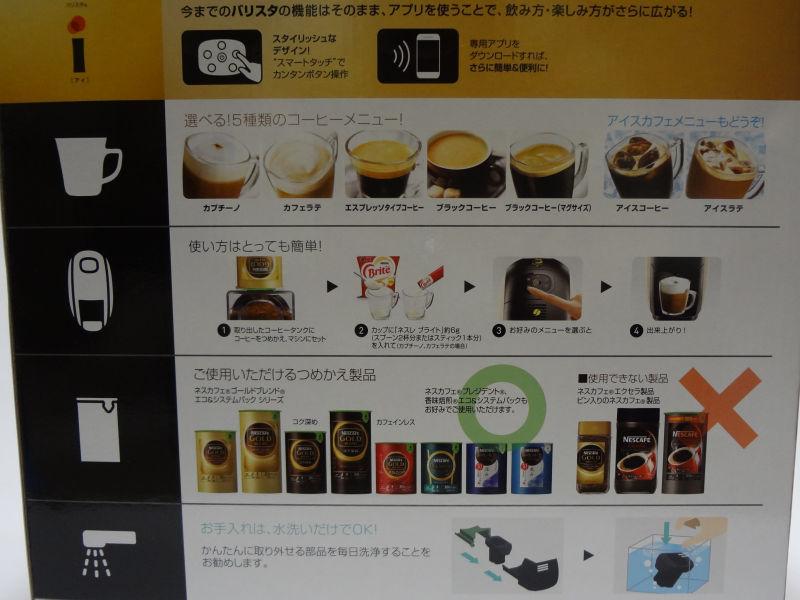 外箱記載のコーヒーメニューなど