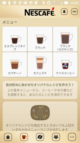 コーヒーメニュー画面