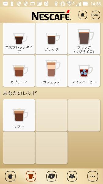 コーヒーメニュー画面にオリジナルレシピを追加