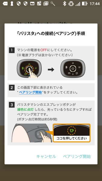 ペアリング手順の案内画面