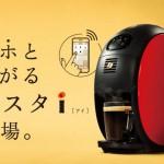 nescafe-barista-i-release-01