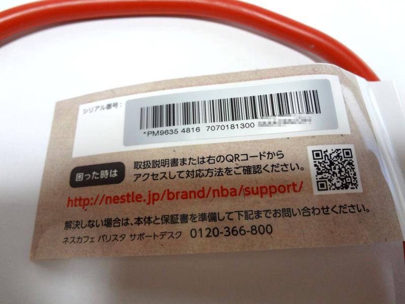 電源コードのタグに記載されているシリアルナンバー