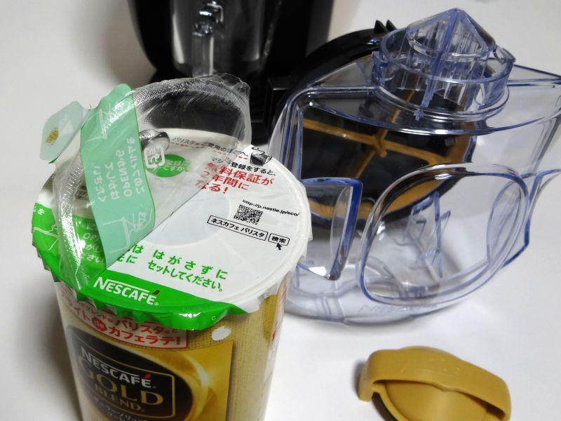 コーヒータンクとエコ&システムパック