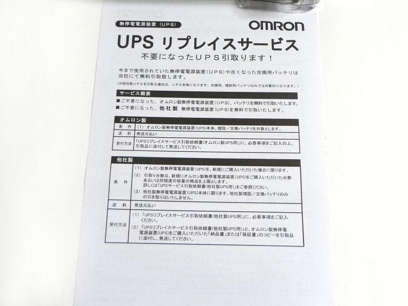UPSリプレイスサービス申し込み書