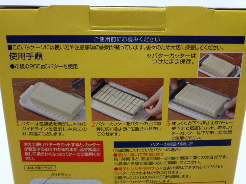 バターカッター&ケースの外箱に記載された使用手順