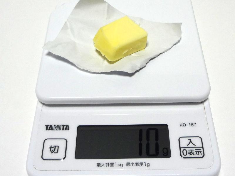 バターの1ピースの重量を計測