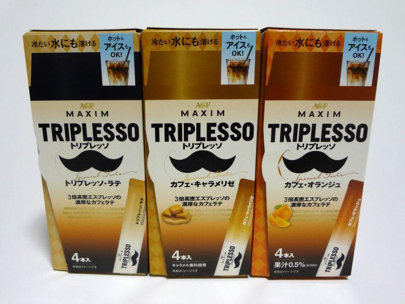 トリプレッソ3種
