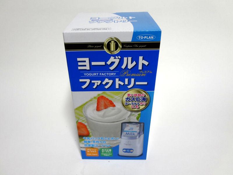 yogurt-factory-premium-01