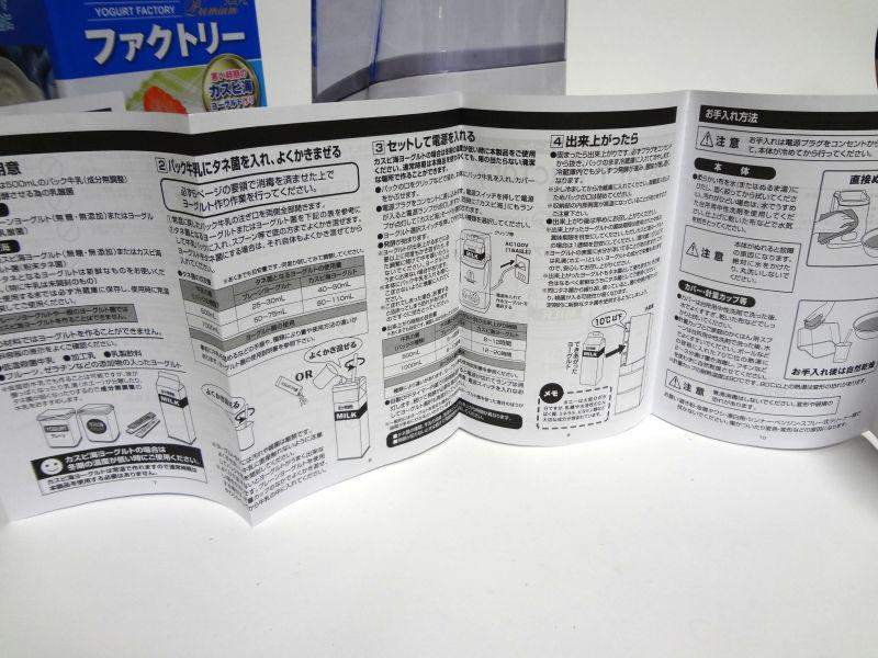 yogurt-factory-premium-04